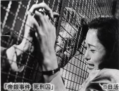 帝銀事件 死刑囚(1964/日活)上...
